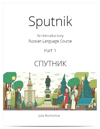 Russian Textbook Sputnik Part 1
