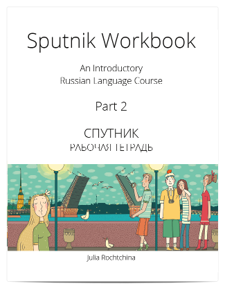 Russian Workbook Sputnik Part 2